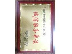 河北省2019年度诚信服务单位