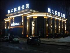 天津市滨海新区恒大悦湖公馆项目亮化工程