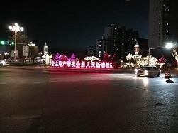 迁西县2020年春节城区节日亮化