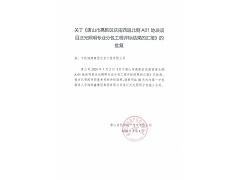 喜讯!中鸿顺鑫建设集团有限公司又中标新项目