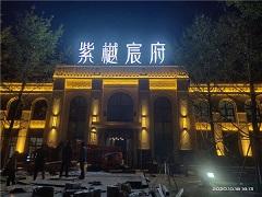 隆基泰和天津紫樾宸府售楼处项目亮化工程