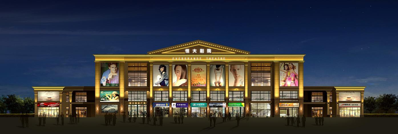 恒大绿洲剧场正立面vwin德赢手机效果图