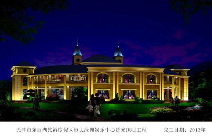 天津东丽湖恒大绿洲娱乐中心亮化工程