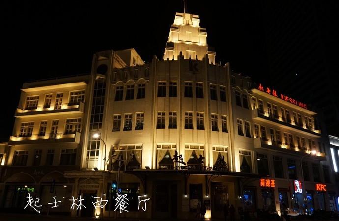 天津起士林大饭店夜景亮化工程赏析