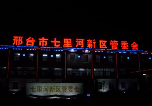邢台七里河管委会亮化工程图2