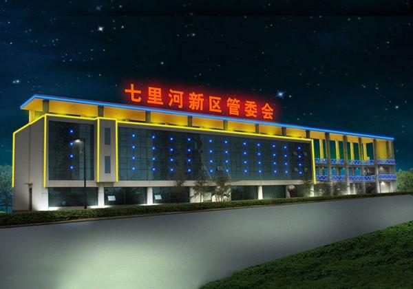 邢台七里河管委会亮化工程图1