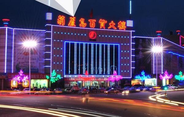 葫芦岛市百货大楼亮化实景图1