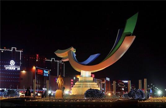 葫芦岛飞天广场亮化工程实景图3