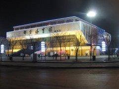 邢台市体育馆亮化工程赏析