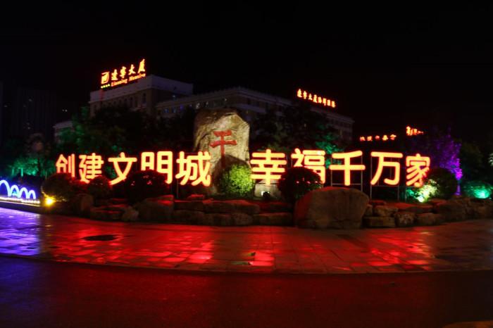 沈阳皇姑区景观亮化工程夜景图4