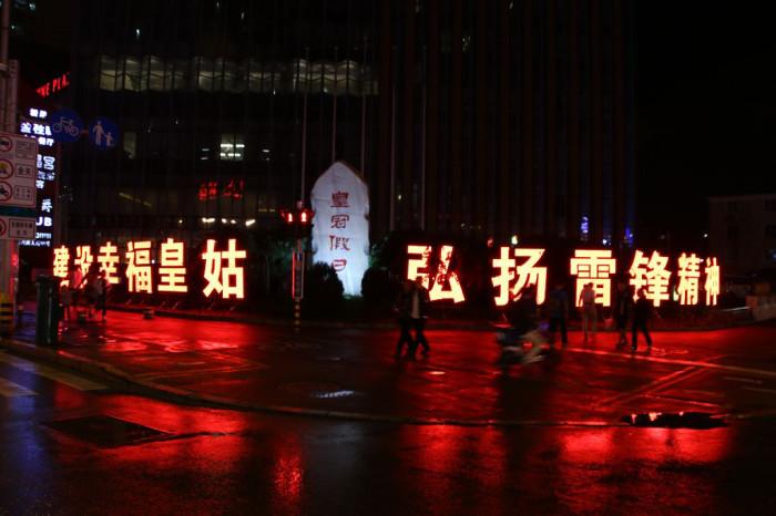 沈阳皇姑区景观亮化工程夜景图5