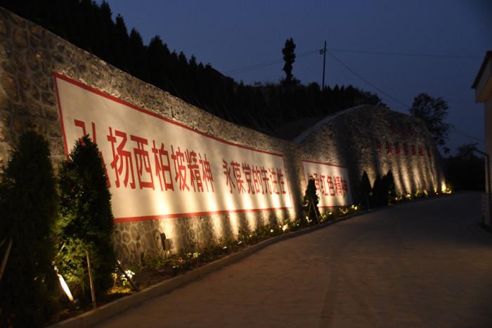 中央部委旧址亮化夜景图