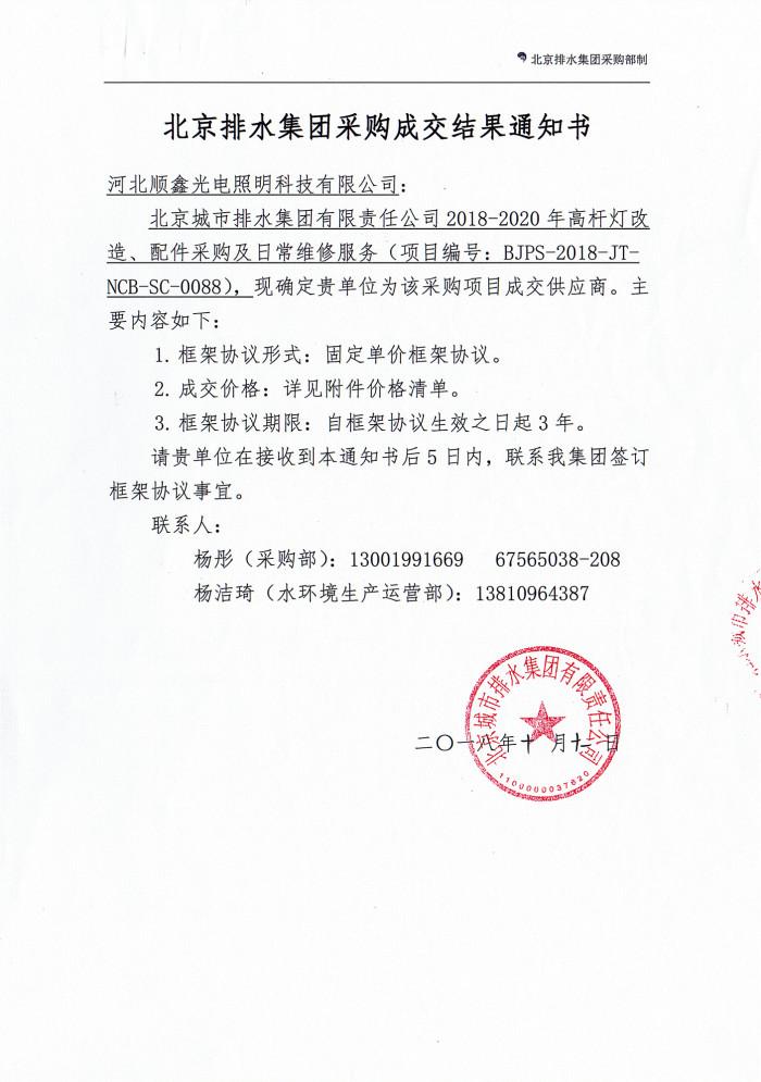 北京排水集团采购成交通知书