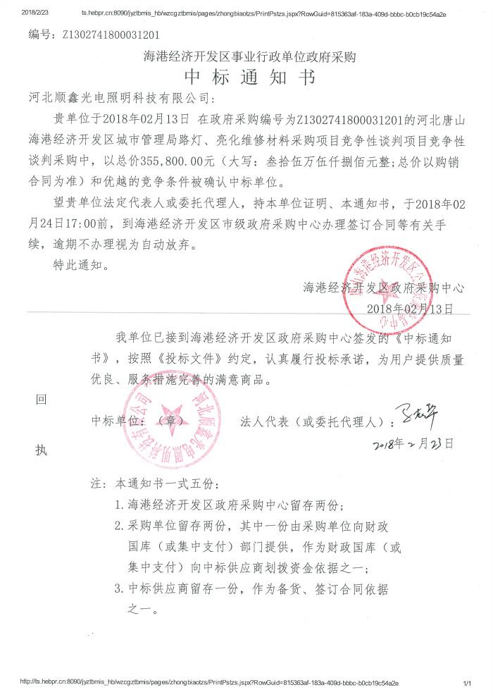 唐山海港经济开发区事业行政单位政府采购中标通知书