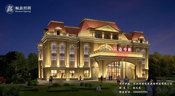 唐山市遵化恒大湖山半岛项目少年宫、运动中心(销售中心)、综合楼泛光照明工程