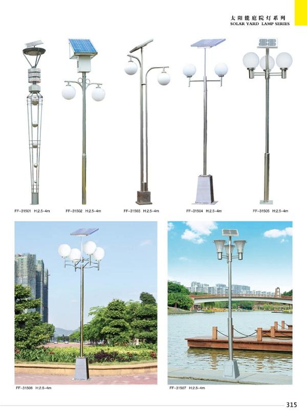 LED智能太阳能路灯
