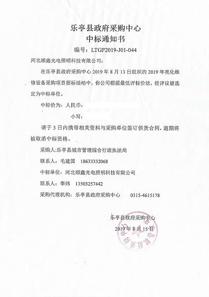 乐亭2019亮化维修设备采购项目