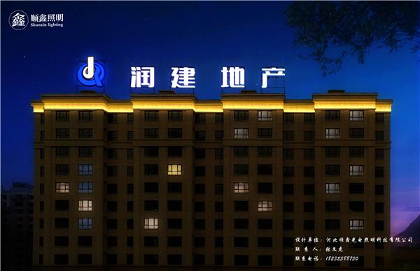 唐山市丰润区万润城小区亮化设计
