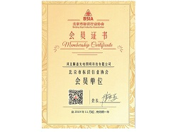北京市标识行业协会会员证书