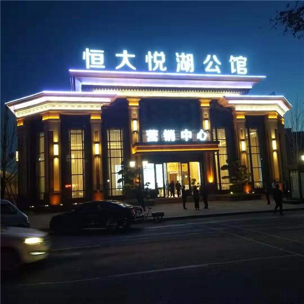 天津恒大悦湖公馆项目亮化工程