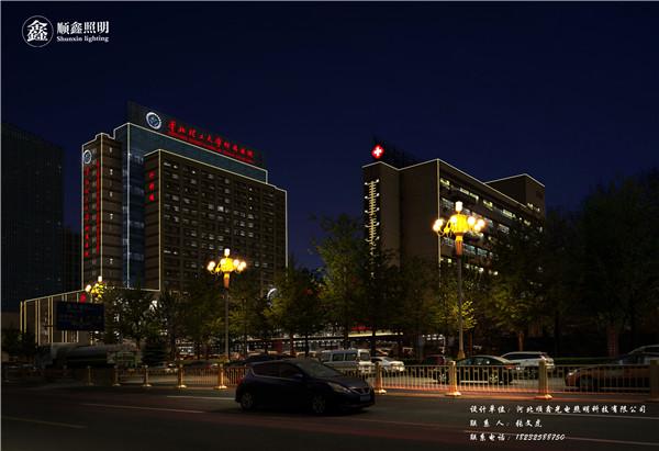 河北联合大学煤医附院亮化设计方案