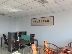 恭贺中鸿顺鑫建设集团有限公司邯郸分公司正式成立