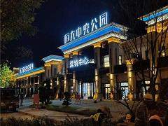天津恒大中央公园项目照明亮