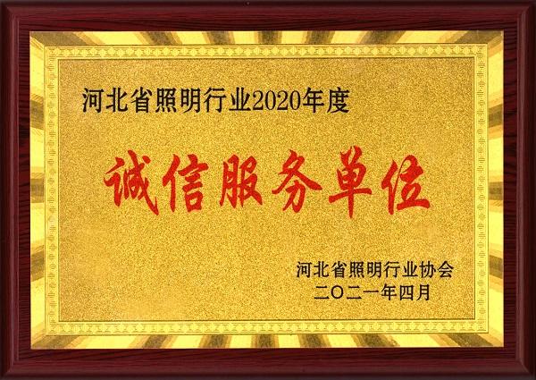 河北省照明行业协会诚信服务单位